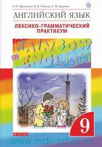 Английский язык : 9-й класс : лексико-грамматический практикум к учебнику О. В. Афанасьевой, И. В. Михеевой, К. М. Барановой (Вертикаль. ФГОС)