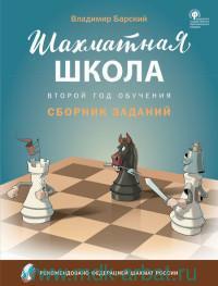 Шахматная школа : 2-й год обучения : сборник заданий