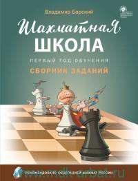Шахматная школа : 1-й год обучения : сборник заданий