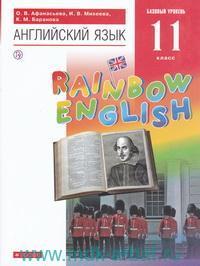 Английский язык : 11-й класс : базовый уровень : учебник