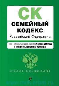 Семейный кодекс Российской Федерации : текст с изменениями и дополнениями на 04 октября 2020 года + сравнительная таблица изменений