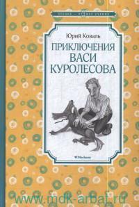 Приключения Васи Куролесова : повесть