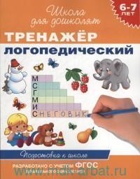 Тренажер логопедический : 6-7 лет (Разработано с учетом ФГОС дошкольного образования)