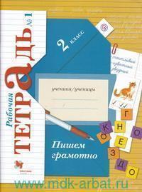 Пишем грамотно : 2-й класс : рабочая тетрадь №1 : для учащихся общеобразовательных организаций (Алгоритм успеха. ФГОС)