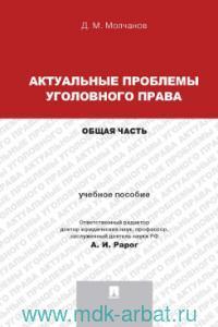 Актуальные проблемы уголовного права : Общая часть : учебное пособие