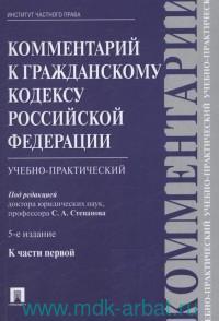 Комментарий к Гражданскому кодексу Российской Федерации (учебно-практический) к Ч.1