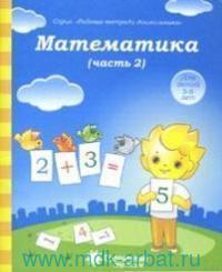 Математика : тетрадь для рисования для детей 5-6 лет : Ч.2