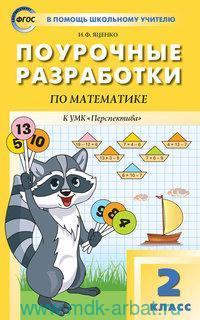 Поурочные разработки по математике : 2-й класс : к УМК Г. В. Дорофеева и др. («Перспектива») (соответствует ФГОС)
