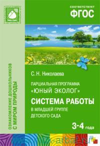 Парциальная программа «Юный эколог» : система работы в младшей группе детского сада : 3-4 года : соответствует ФГОС