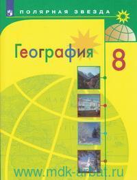 География : 8-й класс : учебник для общеобразовательных организаций (ФГОС)