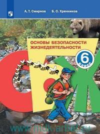 Основы безопасности жизнедеятельности : 7-й класс : учебник для общеобразовательный учреждений (ФГОС)