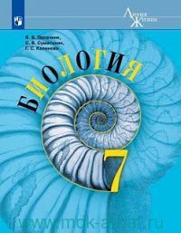 Биология : 7-й класс : учебник для общеобразовательных организаций (ФГОС)