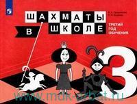 Шахматы в школе : 3-й класс : учебное пособие для общеобразовательных организаций (ФГОС)