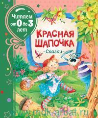 Красная Шапочка : сказки : пересказ Н. Конча, М. Мельниченко
