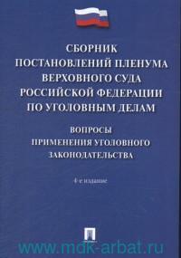 Сборник постановлений Пленума Верховного Суда Российской Федерации по уголовным делам