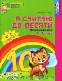 Я считаю до десяти. Математика для детей 5-6 лет (соответствует ФГОС ДО)