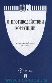 О противодействии коррупции : Федеральный закон №273-Ф3