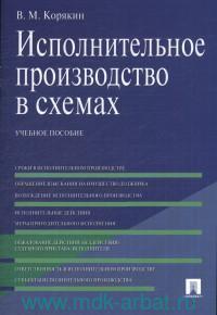 Исполнительное производство в схемах : учебное пособие
