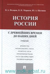История России с древнейших времен до наших дней : учебник