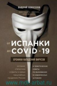 От испанки до covid-19 : хроники нападения вирусов