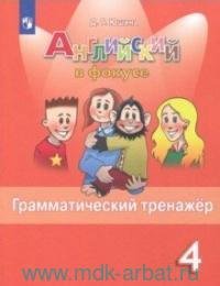 Английский язык : Грамматический тренажер : 4-й класс : учебное пособие для общеобразовательных организаций (ФГОС)