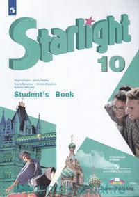 Английский язык : 10-й класс : учебник для общеобразовательных организаций : углубленный уровень = Starlight 10 : Student`s Book (ФГОС)
