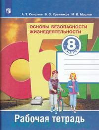 Основы безопасности жизнедеятельности : 8-й класс : рабочая тетрадь : учебное пособие для общеобразовательных организаций (ФГОС)