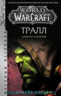 World of Warcraft. Тралл. Сумерки Аспектов : фантастический роман