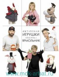 Авторские игрушки Оксаны Ярмольник