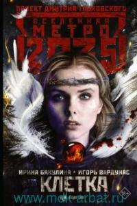 Метро 2035 : Клетка : фантастический роман