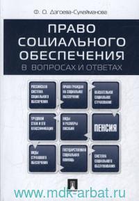 Право социального обеспечения в вопросах и ответах : учебное пособие