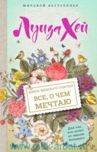 Книга женского счастья. Все, о чем мечтаю