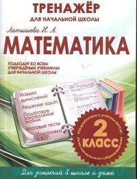 Математика : 2-й класс : Тренажер для начальной школы : Выработка устойчивых навыков вычислений ; Решение задач ; Пошаговое закрепление знаний ; Подготовка к ВПР ; Варианты итоговых тестов (ФГОС)