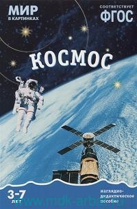 Космос : наглядно-дидактическое пособие : 3-7 лет (ФГОС)