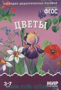 Цветы : наглядно-дидактическое пособие : для детей от 3 до 7 лет : соответствует ФГОС