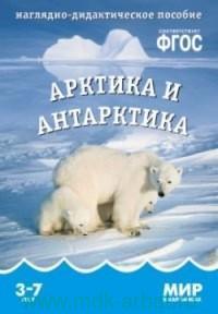 Арктика и Антарктика : наглядно-дидактическое пособие : для детей от 3 до 7 лет : соответствует ФГОС