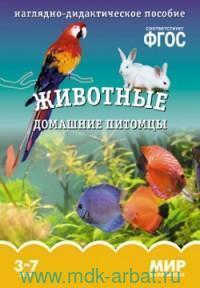 Животные : домашние питомцы : наглядно-дидактическое пособие : для детей 3-7 лет