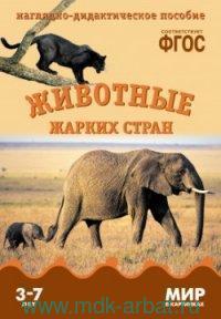 Животные жарких стран : наглядно-дидактическое пособие : 3-7 лет (ФГОС)