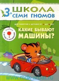 Какие бывают машины? : для занятий с детьми от 3 до 4 лет