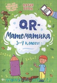 QR-математика : 3-4-й классы