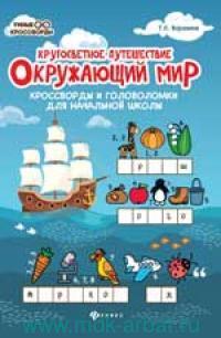 Окружающий мир : кроссворды и головоломки для начальной школы : кругосветное путешествие