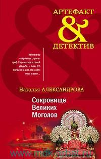 Сокровище Великих Моголов : роман