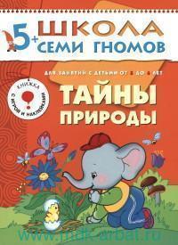 Тайны природы : для занятий с детьми от 5 до 6 лет : 6-й год : книжка с игрой и наклейками