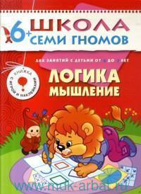 Логика, мышление : для занятий с детьми от 6 до 7 лет