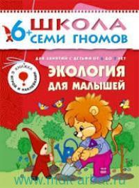 Экология для малышей : для занятий с детьми от 6 до 7 лет : книжка с игрой и наклейками
