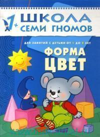 Форма, цвет : для занятий с детьми от 1 до 2 лет : второй год
