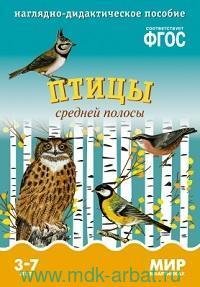 Птицы средней полосы : наглядно-дидактическое пособие : 3-7 лет (ФГОС)