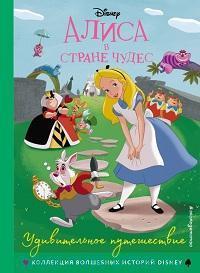 Алиса в стране чудес. Удивительное путешествие. Книга для чтения с цветными картинками : обработка Е. Вьюницкой