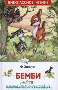 Бемби : лесная сказка : пересказ с немецкого Ю. М. Нагибина