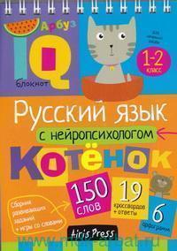 Русский язык с нейропсихологом : 1-2-й класс